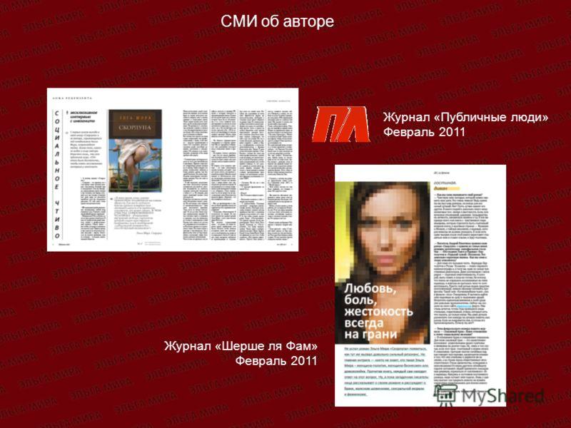 СМИ об авторе Журнал «Публичные люди» Февраль 2011 Журнал «Шерше ля Фам» Февраль 2011