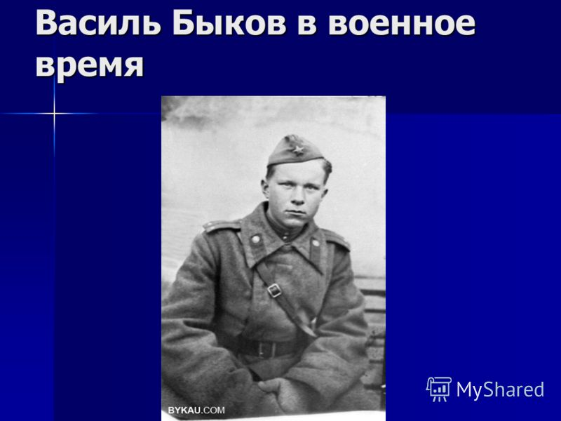 Василь Быков в военное время