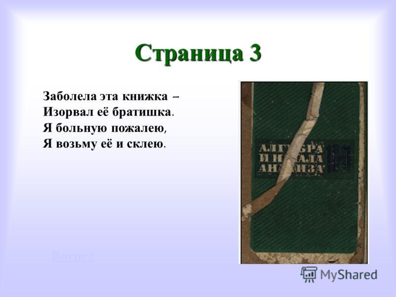 Страница 2 Не рви; не пачкай; не разрисовывай; не загибай страницы; не делай на полях записи;; оберни учебник, вложи в него закладку; бери учебник только чистыми руками; переворачивай страницы только за верхний правый угол; не перегибай учебник при ч