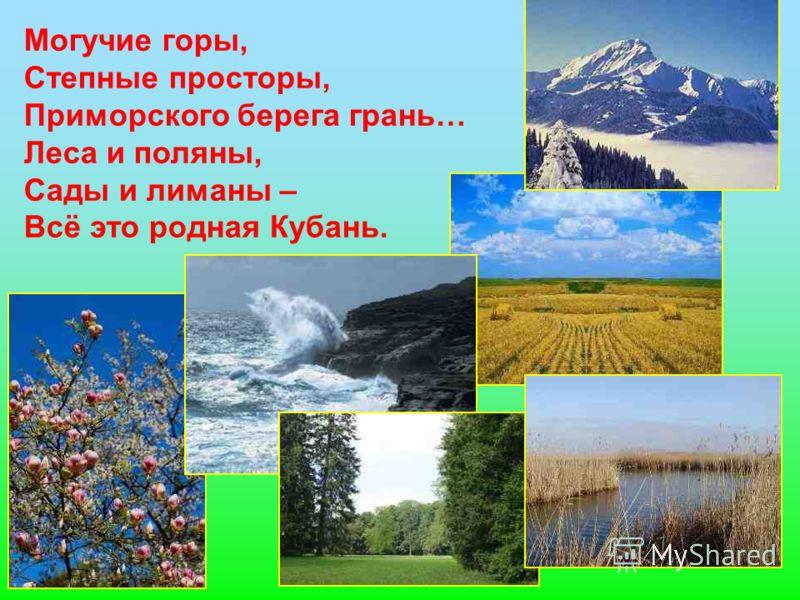 Тема урока : Разнообразие животного мира Краснодарского края. Разнообразие животного мира Краснодарского края.