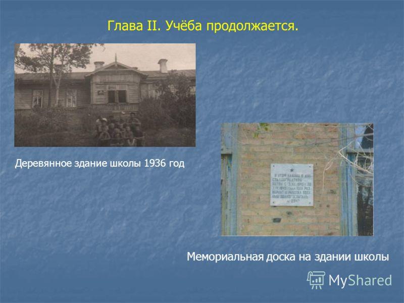 Глава II. Учёба продолжается. Деревянное здание школы 1936 год Мемориальная доска на здании школы