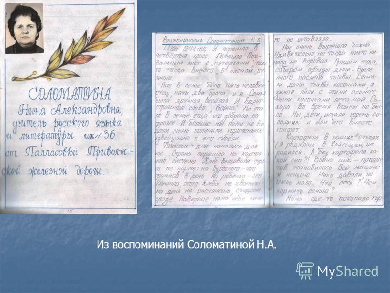 Из воспоминаний Соломатиной Н.А.
