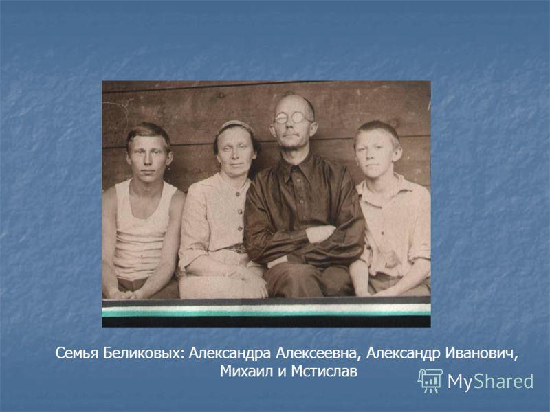 Семья Беликовых: Александра Алексеевна, Александр Иванович, Михаил и Мстислав