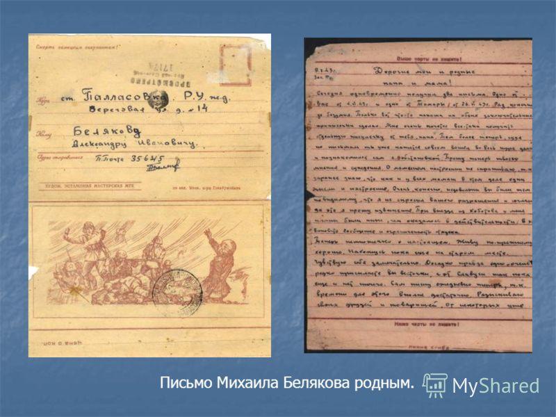 Письмо Михаила Белякова родным.