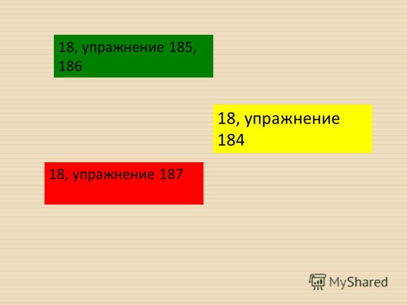 18, упражнение 185, 186 18, упражнение 184 18, упражнение 187