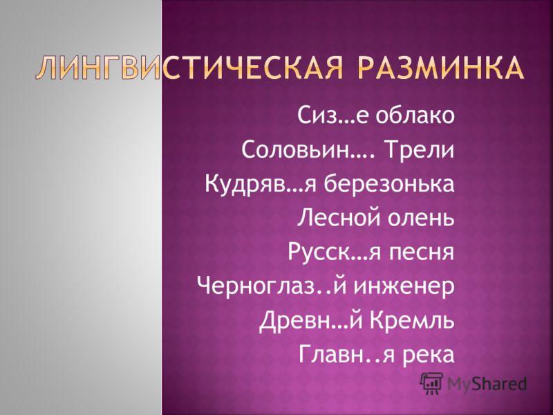 Сиз…е облако Соловьин…. Трели Кудряв…я березонька Лесной олень Русск…я песня Черноглаз..й инженер Древн…й Кремль Главн..я река