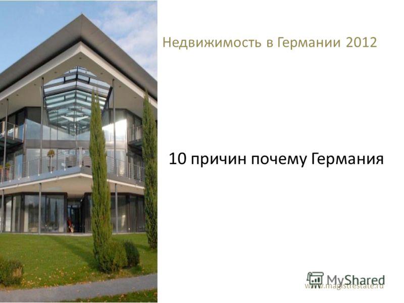 Недвижимость в Германии 2012 www.magistrestate.ru 10 причин почему Германия