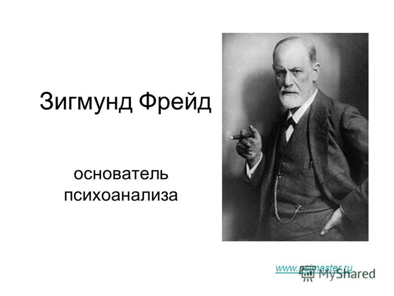 Зигмунд Фрейд основатель психоанализа www.psimaster.ru