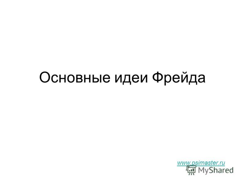 Основные идеи Фрейда www.psimaster.ru