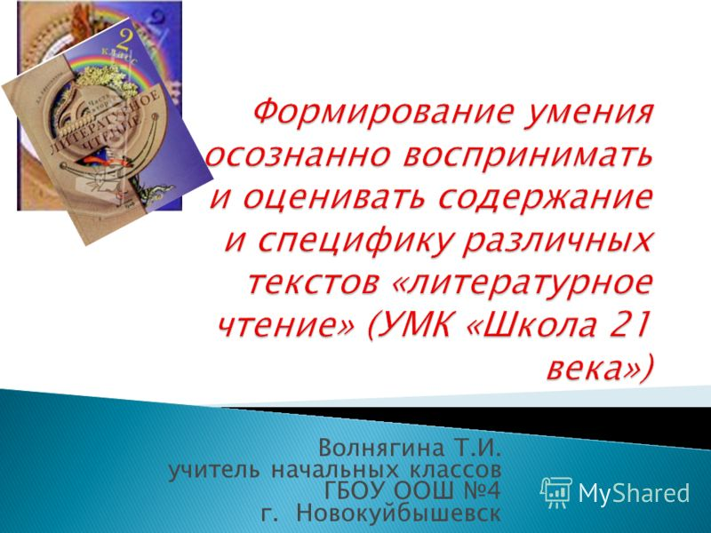 Волнягина Т.И. учитель начальных классов ГБОУ ООШ 4 г. Новокуйбышевск