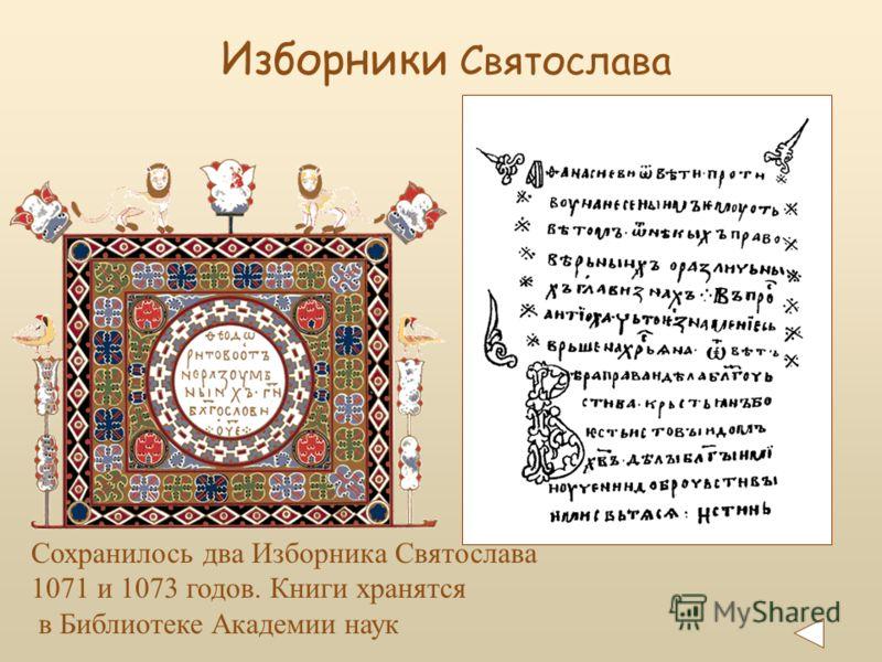 Изборники Святослава Сохранилось два Изборника Святослава 1071 и 1073 годов. Книги хранятся в Библиотеке Академии наук
