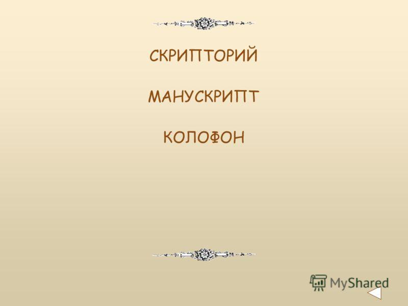 МАНУСКРИПТ СКРИПТОРИЙ КОЛОФОН