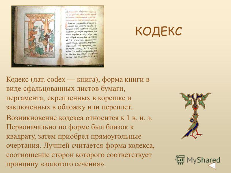 Возникновение кодекса относится к 1 в. н. э. Первоначально по форме был близок к квадрату, затем приобрел прямоугольные очертания. Лучшей считается форма кодекса, соотношение сторон которого соответствует принципу «золотого сечения». КОДЕКС Кодекс (л