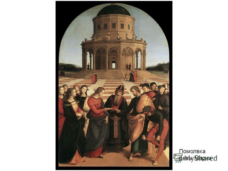 Помолвка девы Марии