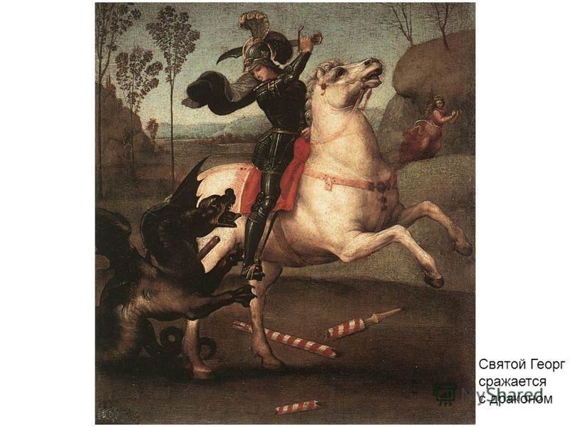 Святой Георг сражается с драконом