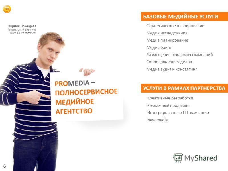 6 БАЗОВЫЕ МЕДИЙНЫЕ УСЛУГИ Стратегическое планирование Медиа исследования Медиа планирование Медиа баинг Размещение рекламных кампаний Сопровождение сделок Медиа аудит и консалтинг Креативные разработки Рекламный продакшн Интегрированные TTL-кампании