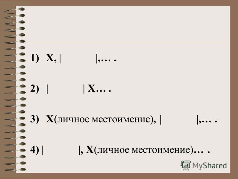 1)X, | |,…. 2)| | X…. 3)X(личное местоимение), | |,…. 4) | |, X(личное местоимение)….