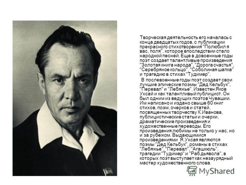 Творческая деятельность его началась с конца двадцатых годов, с публикации прекрасного стихотворения