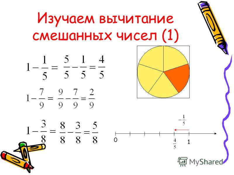 Изучаем вычитание смешанных чисел (1) 0 1
