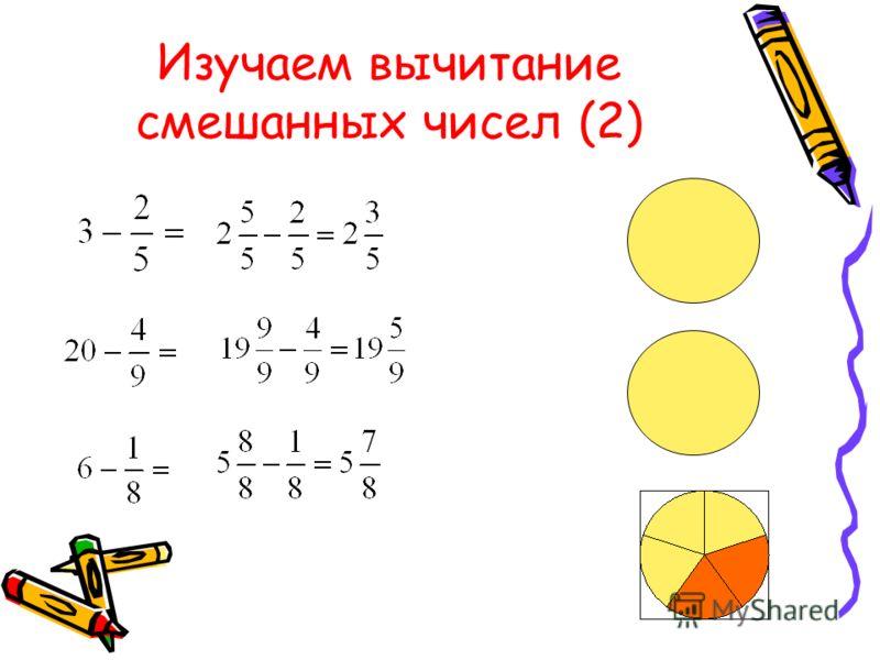Изучаем вычитание смешанных чисел (2)