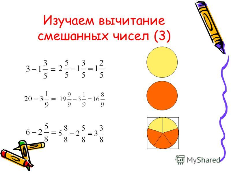 Изучаем вычитание смешанных чисел (3)