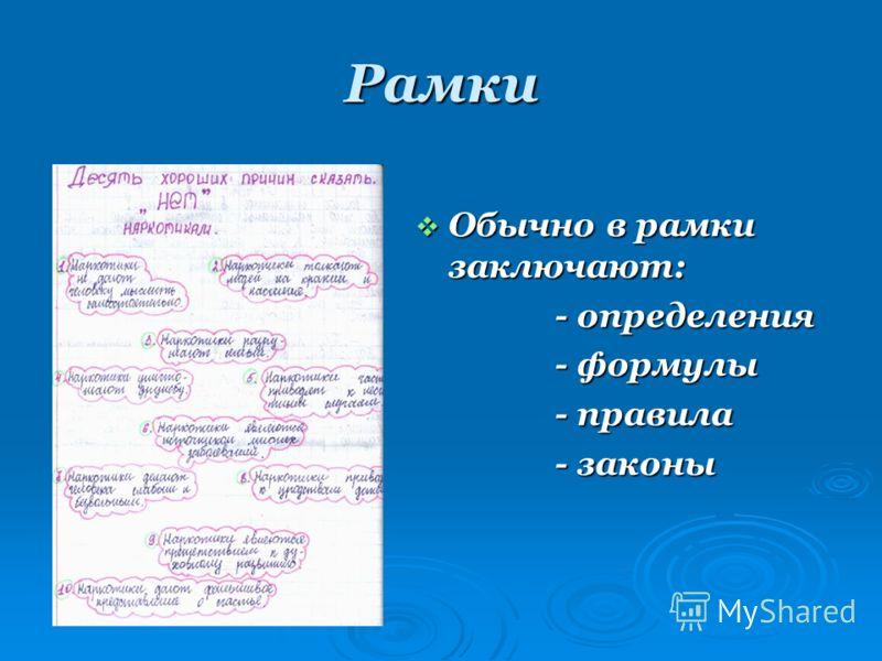 Рамки Обычно в рамки заключают: Обычно в рамки заключают: - определения - определения - формулы - формулы - правила - правила - законы - законы