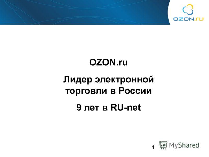 1 OZON.ru Лидер электронной торговли в России 9 лет в RU-net