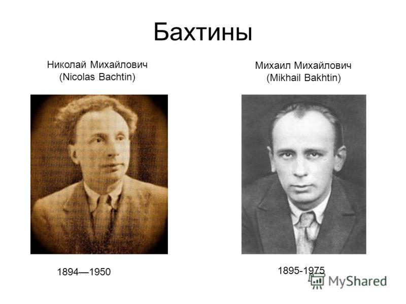 Бахтины 18941950 1895-1975 Николай Михайлович (Nicolas Bachtin) Михаил Михайлович (Mikhail Bakhtin)
