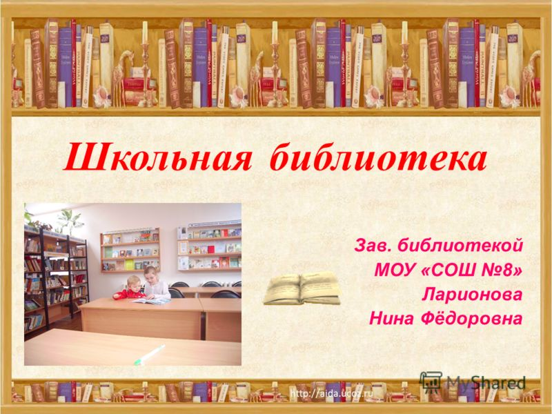 Школьная библиотека Зав. библиотекой МОУ «СОШ 8» Ларионова Нина Фёдоровна