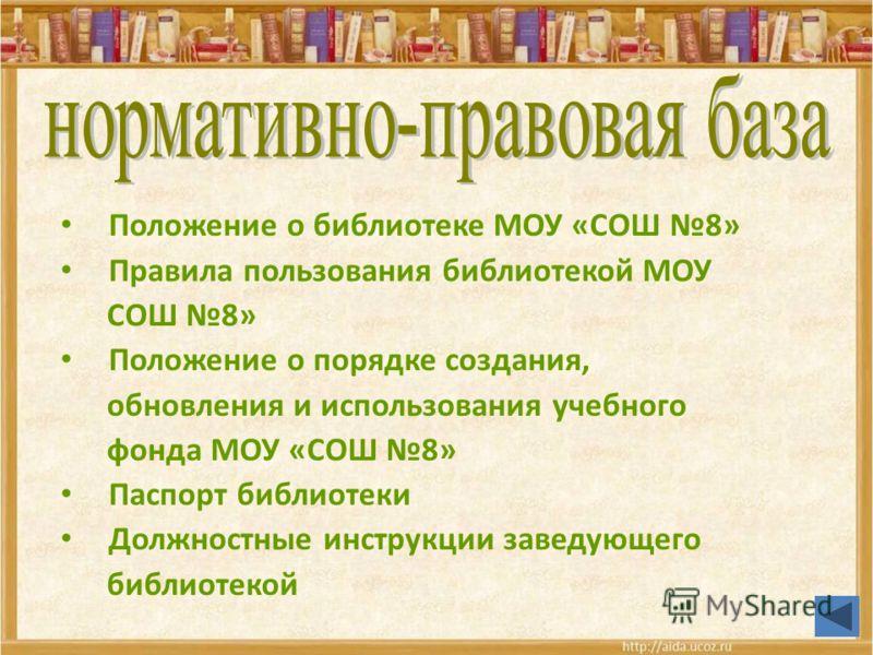 должностные инструкции заведующего библиотекой колледжа