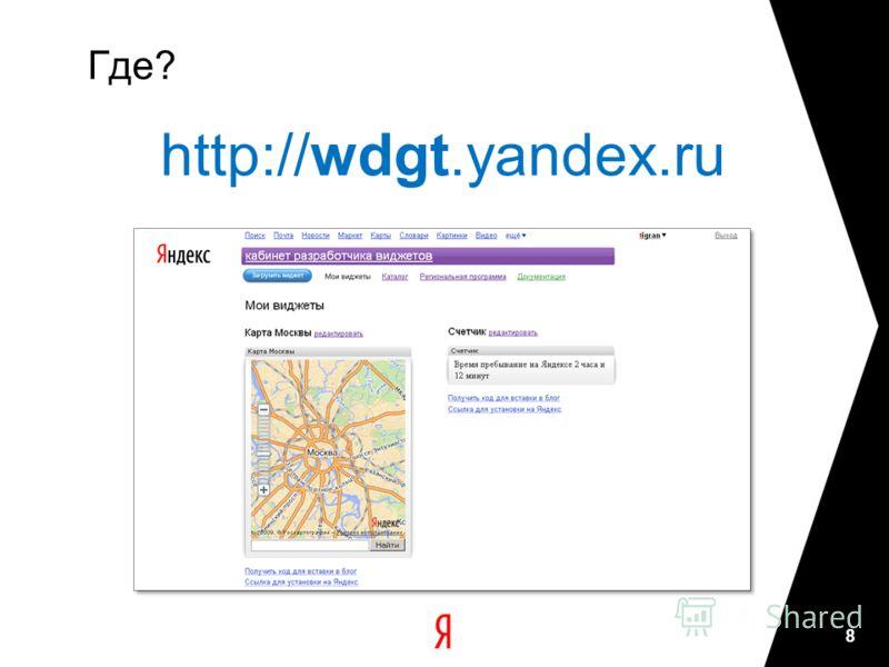 Где? http://wdgt.yandex.ru 8