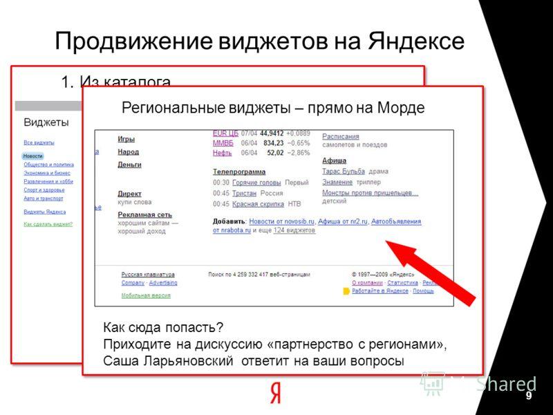 Продвижение виджетов на Яндексе 9 1. Из каталога Как сюда попасть? Приходите на дискуссию «партнерство с регионами», Саша Ларьяновский ответит на ваши вопросы Региональные виджеты – прямо на Морде