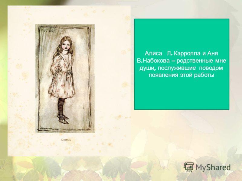 Алиса Л. Кэрролла и Аня В. Набокова – родственные мне души, послужившие поводом появления этой работы