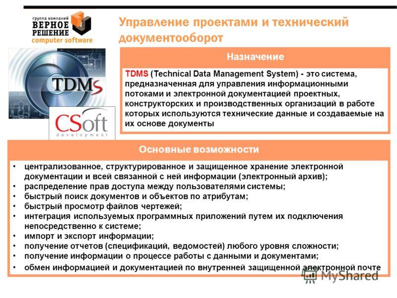 централизованное, структурированное и защищенное хранение электронной документации и всей связанной с ней информации (электронный архив); распределение прав доступа между пользователями системы; быстрый поиск документов и объектов по атрибутам; быстр