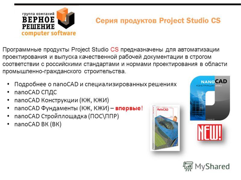 Программные продукты Project Studio CS предназначены для автоматизации проектирования и выпуска качественной рабочей документации в строгом соответствии с российскими стандартами и нормами проектирования в области промышленно-гражданского строительст