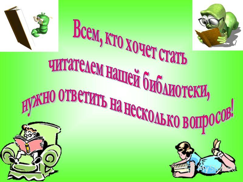 Обращайся с книгой бережно! Запомни: книги боятся грязи, сырости, солнечных лучей. Не читай книгу во время еды - это вредит и книге и здоровью. Не перегибай книгу – от этого рвется переплет. Не клади в книгу карандаши, ручки и другие предметы. ручки