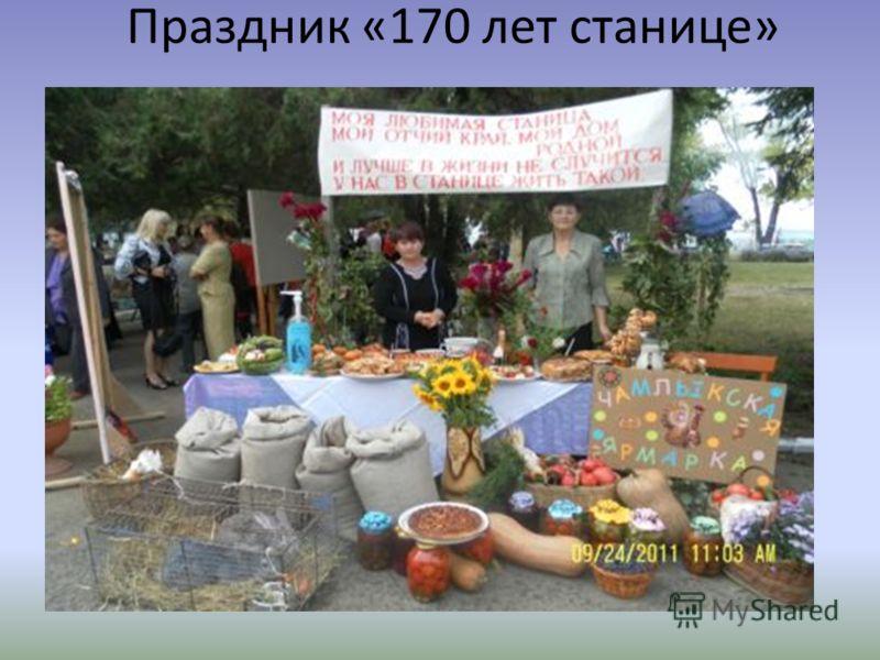 Праздник «170 лет станице»