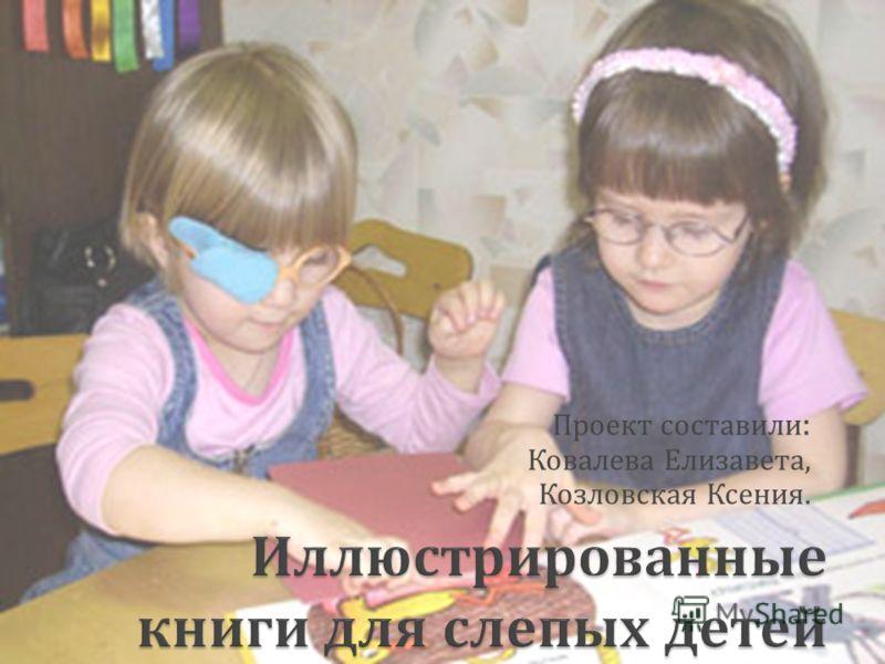 Проект составили : Ковалева Елизавета, Козловская Ксения.