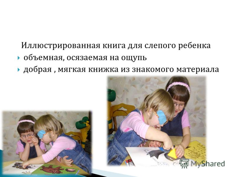 Иллюстрированная книга для слепого ребенка объемная, осязаемая на ощупь добрая, мягкая книжка из знакомого материала