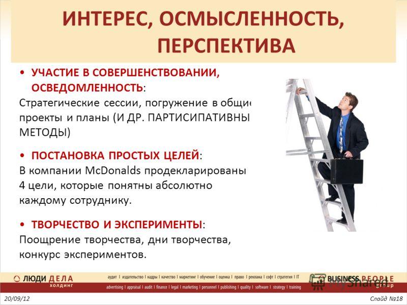 ИНТЕРЕС, ОСМЫСЛЕННОСТЬ, ПЕРСПЕКТИВА УЧАСТИЕ В СОВЕРШЕНСТВОВАНИИ, ОСВЕДОМЛЕННОСТЬ: Стратегические сессии, погружение в общие проекты и планы (И ДР. ПАРТИСИПАТИВНЫЕ МЕТОДЫ) ПОСТАНОВКА ПРОСТЫХ ЦЕЛЕЙ: В компании McDonalds продекларированы 4 цели, которые