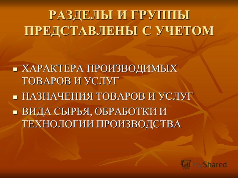 КЛАССИФИКАЦИЯ СОСТОИТ ГРУПП КЛАССОВ