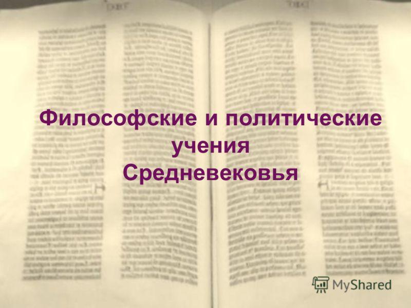 Философские и политические учения Средневековья