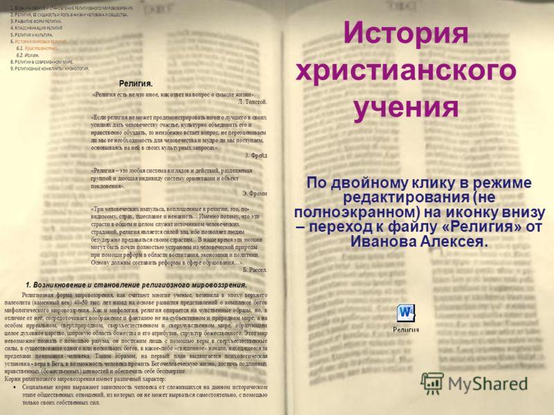 История христианского учения По двойному клику в режиме редактирования (не полноэкранном) на иконку внизу – переход к файлу «Религия» от Иванова Алексея.