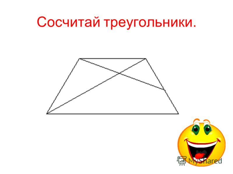 Сосчитай треугольники.