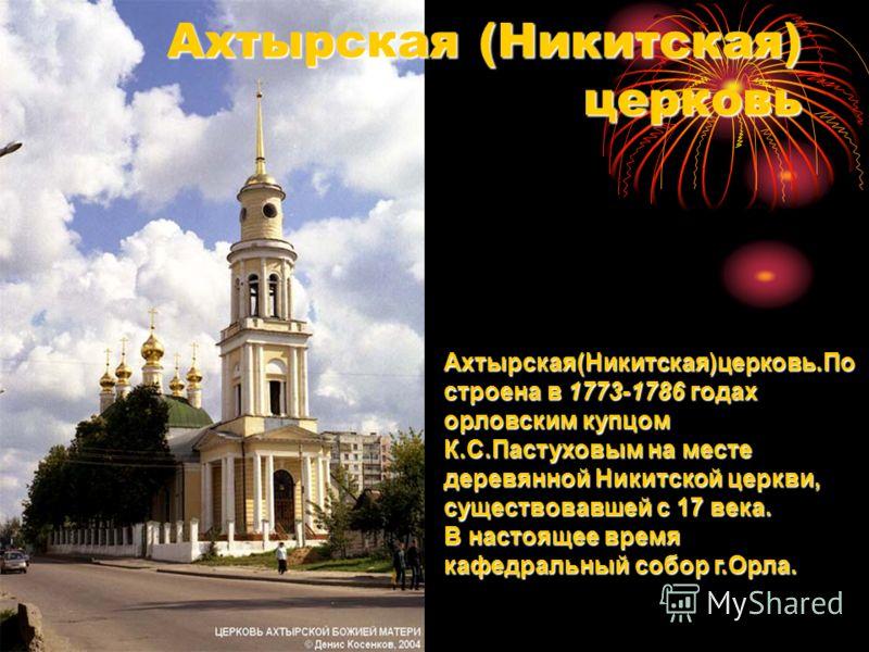 ПамятникТургеневу Памятник Тургеневу