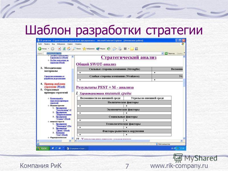 Компания РиК www.rik-company.ru 7 Шаблон разработки стратегии