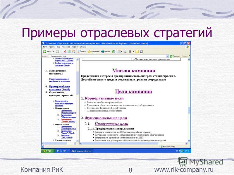 Компания РиК www.rik-company.ru 8 Примеры отраслевых стратегий