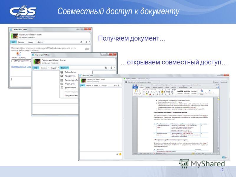 10 Совместный доступ к документу Получаем документ… …открываем совместный доступ…