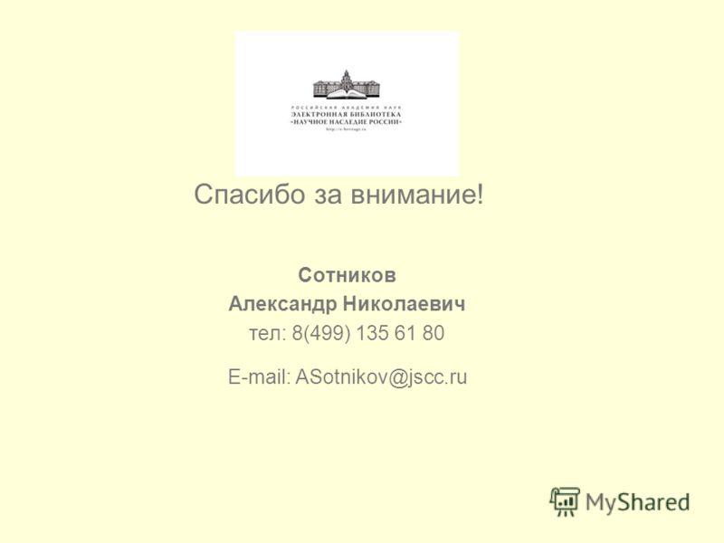 Спасибо за внимание! Сотников Александр Николаевич тел: 8(499) 135 61 80 E-mail: ASotnikov@jscc.ru