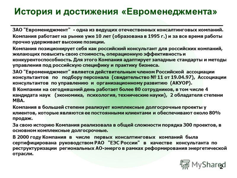 2 История и достижения «Евроменеджмента» ЗАО